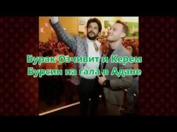 Бурак Озчивит и Керем Бурсин на гала в Адане