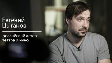 Когда вымысел — почти правда. Евгений Цыганов | РЕАЛЬНЫЙ РАЗГОВОР