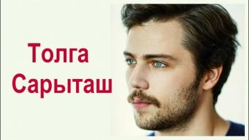 Толга Сарыташ / Турецкий актер / Биография