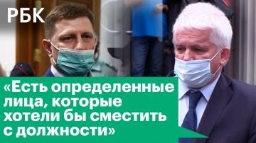 Фургал не держится за пост губернатора — адвокат Сергея Фургала Борис Кожемякин в интервью РБК