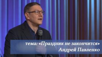 Праздник не закончится. Андрей Павленко. 10 апреля 2016 года