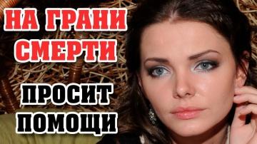 Известная актриса Лиза БОЯРСКАЯ борется с онкологией: болезнь уже не остановить