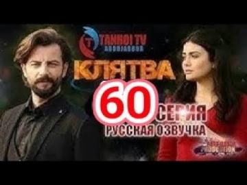 КЛЯТВА 60 СЕРИЯ РУССКАЯ ОЗВУЧКА