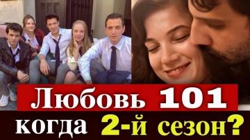 Будет ли 2-й сезон сериала Нетфликс Любовь 101 и когда?
