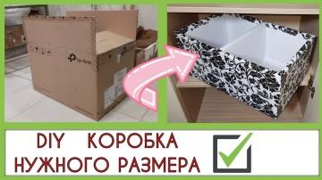 Как сделать и обклеить КОРОБКУ - ОРГАНАЙЗЕР для хранения вещей из картона СВОИМИ РУКАМИ. - видео смо