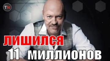 ВОТ ЭТО ПОВОРОТ! Федор Бондарчук лишился 11 миллионов рублей | новости шоу бизнеса