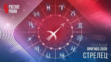 Глобальный прогноз на 2020 год — Стрелец