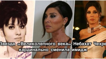 Звезда «Великолепного века» Небахат Чехре кардинально сменила имидж. Небахат Чехре. Nebahat Çehre.