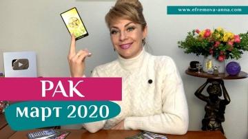 РАК март 2020: таро прогноз Анны Ефремовой /CANCER march 2020: horoscope & tarot forecast