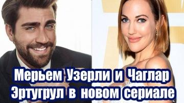Мерьем Узерли и Чаглар Эртугрул в новом сериале