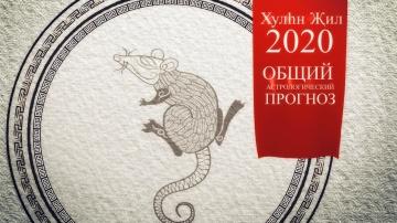 Общий астрологический прогноз на 2020 год