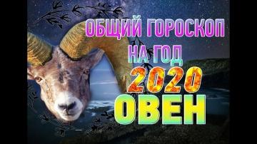 Овен ♈ Общий гороскоп на 2020 год ♈