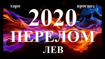 ЛЕВ. СОБЫТИЯ 2020. Как они изменят вашу жизнь. Таро.