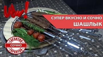 Рецепт супер сочного Шашлыка