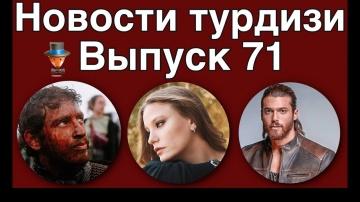 Новости турдизи.  Выпуск 71