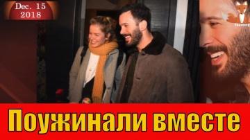 Барыш Ардуч и Бурджу Бириджик - совместный ужин
