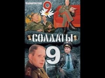 Солдаты (9 сезон) (2006) (10 серия) сериал - Анна Ардова