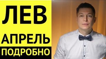 ЛЕВ гороскоп на апрель 2020 - ВЫЙТИ ИЗ ТЕНИ / Душевный гороскоп Павел Чудинов