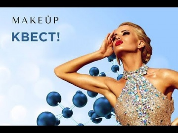 Формула красоты от MAKEUP: этот Новый год изменит всех! Результаты