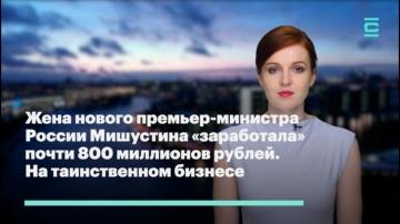 """ФБК: Жена нового премьера Мишустина """"заработала"""" 800 миллионов рублей, на таинственном бизнесе."""