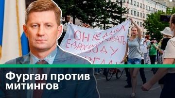 """""""Сергей Фургал не одобряет митинги в свою поддержку"""" - адвокат"""