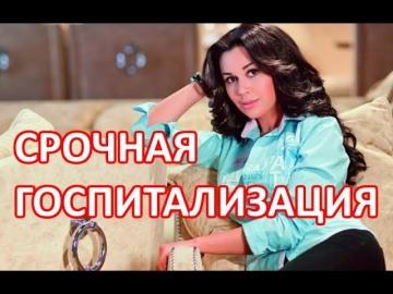 Актриса Анастасия Заворотнюк в тяжелом состоянии доставлена в клинику