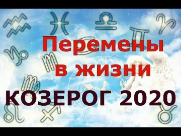 Гороскоп на 2020 год КОЗЕРОГ для женщин и мужчин. ПЕРЕМЕНЫ В ЖИЗНИ!!!