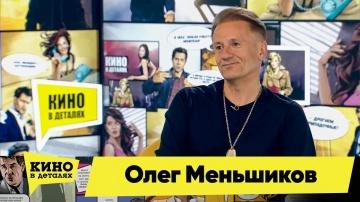 Олег Меньшиков | Кино в деталях 29.08.2018 HD