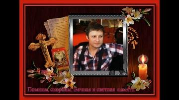 В Санкт Петербурге похоронили Андрея Павленко