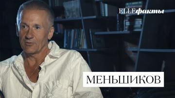 Олег Меньшиков о недопустимом - ELLE Факты