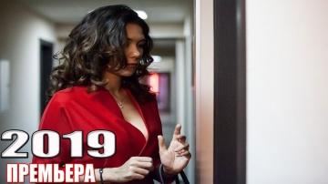 НОВАЯ часть премьеры 2019 вот появилась! ЛЮБОВНИЦЫ Русские мелодрамы 2019, фильмы 2019